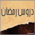 دروس رمضان icon
