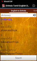 Screenshot of Sinhala Tamil English Lexicon