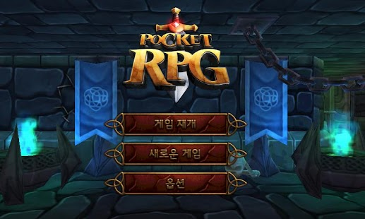 포켓RPG - screenshot thumbnail