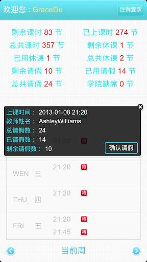 【免費教育App】线话英语-APP點子