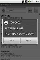 Screenshot of Japanese Postal Code