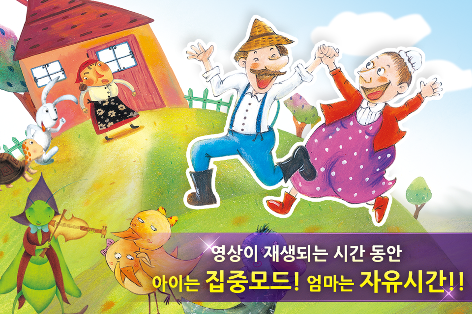 영어 동화 동요 : Story Tree - screenshot