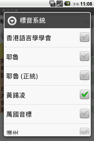Screenshot for Cantonese Phonic in Hong Kong Play Store