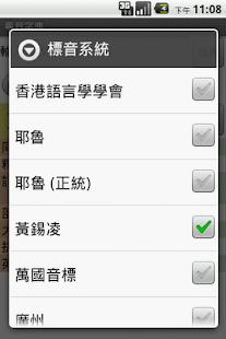 Cantonese Phonic- screenshot thumbnail