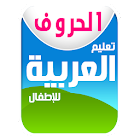 Arabic Alphabetic for kids icon