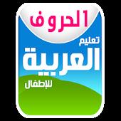 Arabic Alphabetic for kids
