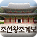 조선왕조계보_국사_역사 icon
