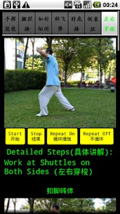 Yang TaiChi40-2杨氏四十式太极拳2- screenshot thumbnail