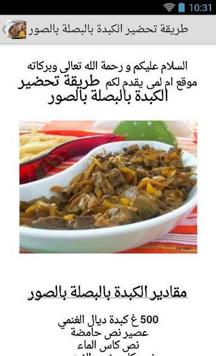 【免費新聞App】شهيوات العيد الآضحى-APP點子