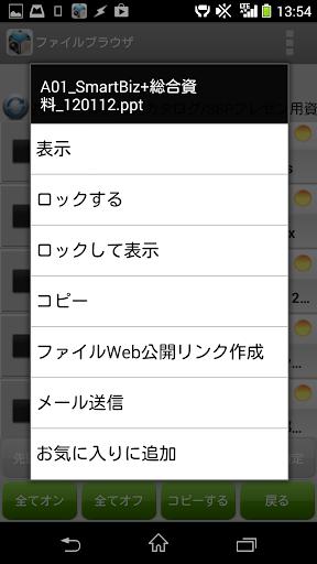 SmartBiz+ BizCube for Phone 1.24 Windows u7528 3