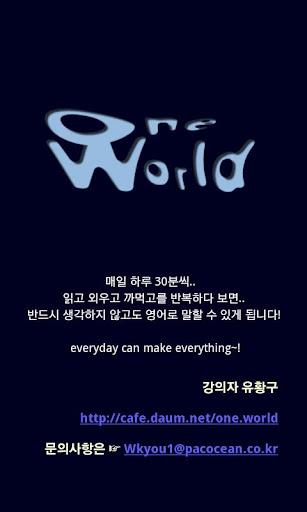 One World - 무료 영어 동영상 강의