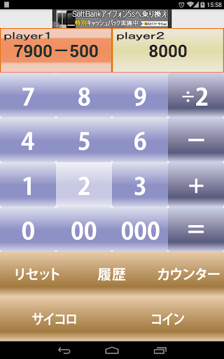 【遊戯王】デュエリストデバイス【ライフポイント計算】