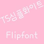 TSSimplewhite Korean Flipfont icon