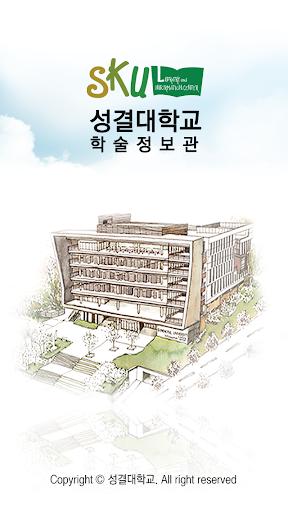 성결대학교 학술정보관