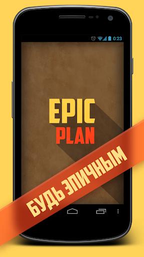 EPIC PLAN -Эпичный Планировщик