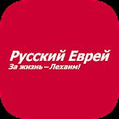 Русский Еврей