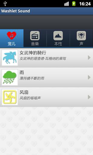 娛樂必備免費app推薦|Washlet Sound線上免付費app下載|3C達人阿輝的APP