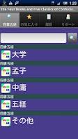 Screenshot of 四書五経