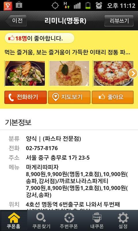 전국맛집 국민쿠폰-쿠팡,위메프,티몬 보다편리한 맛집쿠폰- screenshot