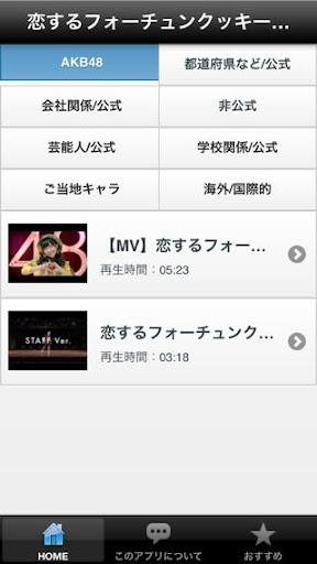 恋するフォーチュンクッキー。AKB48~非公式まで動画まとめ