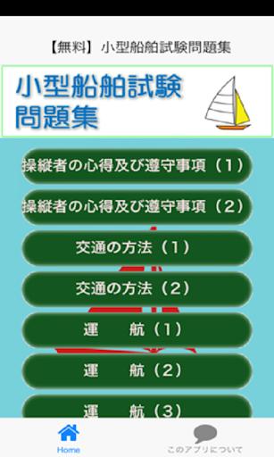 【無料】小型船舶試験問題集
