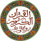 القرآن - الحسني المسبع - ورش