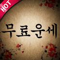 무료운세 사주 궁합 타로카드점 즐거운 인생 만들기! logo
