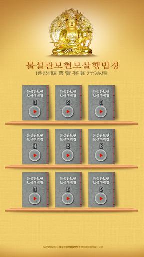 불설관보현보살행법경