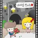 청춘 사랑고백 카카오톡 테마 icon