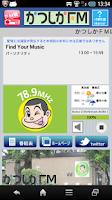 Screenshot of FM聴 for かつしかFM