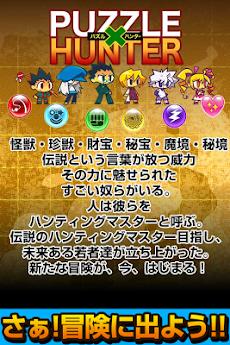 パズル×ハンター~超ハマるパズルゲーム~のおすすめ画像5