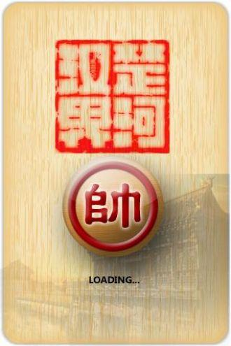 Chinese Chess HD - Co Tuong
