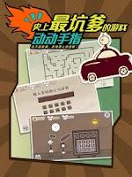 Screenshot of 史上最坑爹的游戏