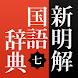 新明解国語辞典 公式アプリ|ビッグローブ辞書★SALE★