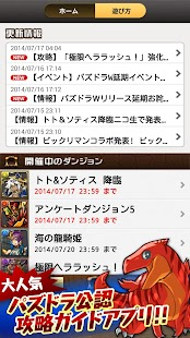 Puzzle & Dragons User's Guide - screenshot thumbnail