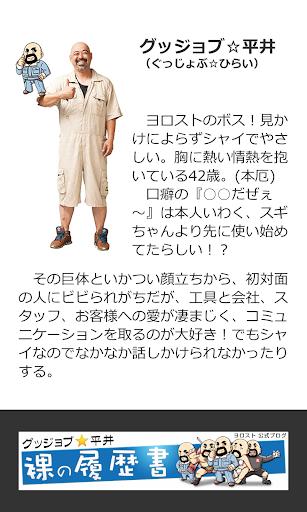 GJ★平井