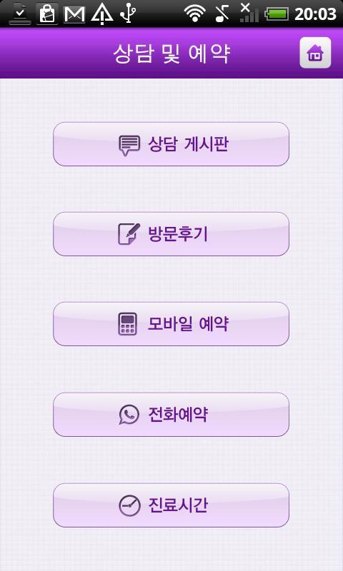 닥터로빈- screenshot