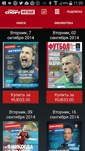 Советский спорт. Футбол