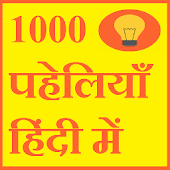 1000 Paheli in Hindi (Riddles)