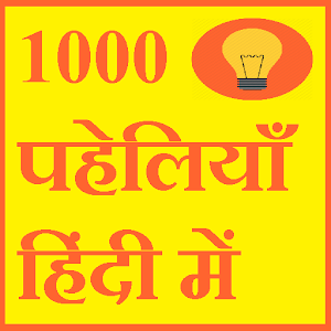 App 1000 Paheli in Hindi (Riddles) APK for Windows Phone ...