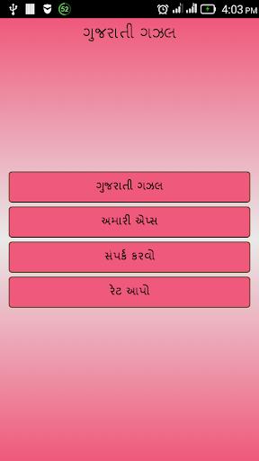 Gazal-Shayari in Gujarati