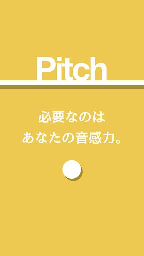 Pitch - 絶対音感プレイグラウンド
