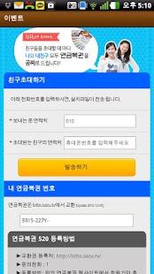 토정비결 - 2015 신년 무료 알짜운세- screenshot thumbnail