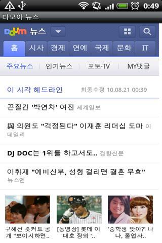 Damoa News- screenshot