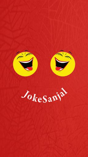 JokeSanjal Nepali Jokes