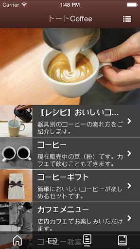 玩免費生活APP|下載トートコーヒー app不用錢|硬是要APP