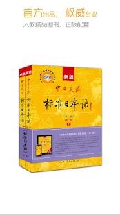 新版中日交流标准日本语 - 新版标日电子书