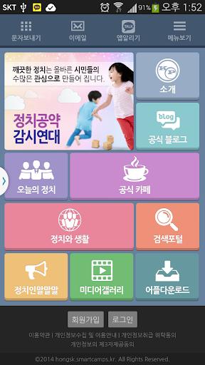 정치공약감시연대 홍성규 대표