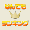 nandemo ranking logo