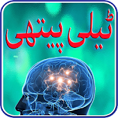 Telepathy In Urdu